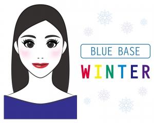 【パーソナルカラー】ウィンター(ブルべ冬)タイプの似合う色とコーディネート