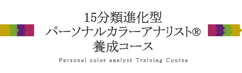 15分類進化型パーソナルカラーアナリスト®養成コース