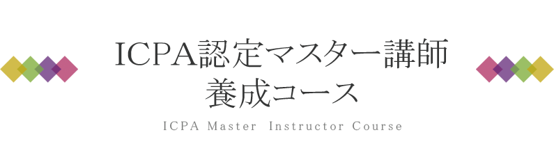 ICPA認定講師養成コース