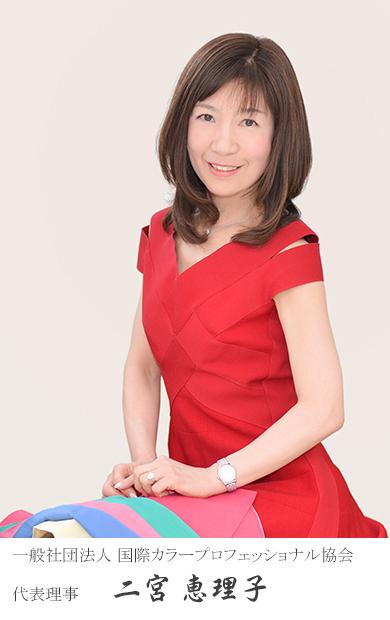 一般社団法人国際カラープロフェッショナル協会 代表理事 二宮恵理子