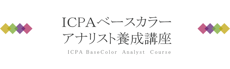ICPAベースカラーアナリスト養成講座
