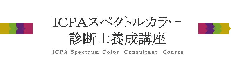 ICPAスペクトルカラー診断士養成講座